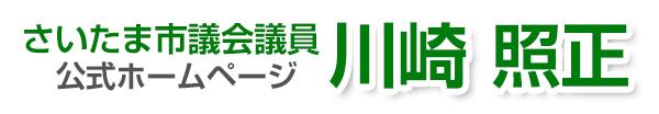 さいたま市議会議員 川崎照正 公式ホームページ