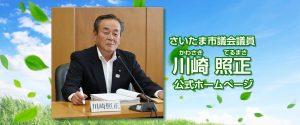 川崎照正 さいたま市議会議員