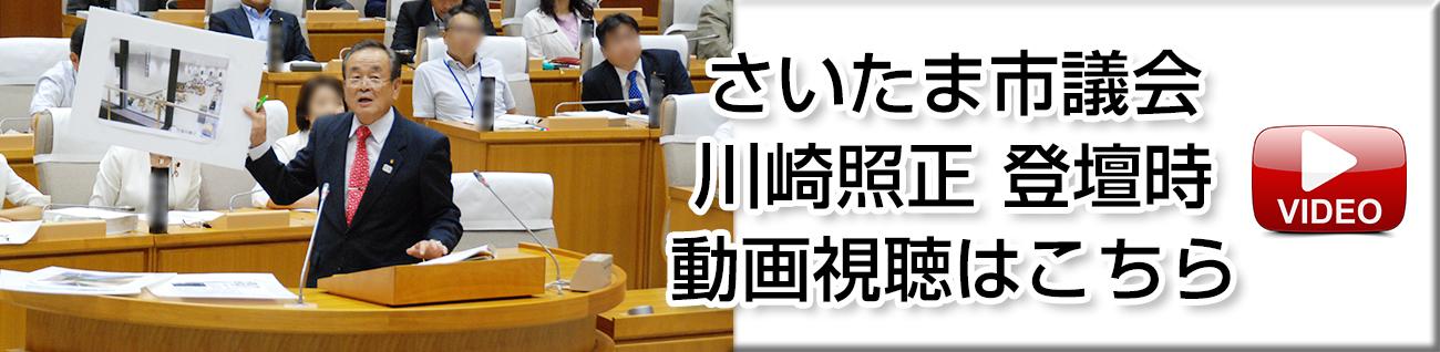 さいたま市議会議員 川崎照正 議会登壇映像記録