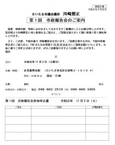 さいたま市議会議員 川崎照正 第1回市政報告会告知